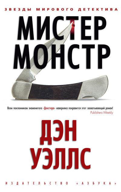 Дэн Уэллс - Мистер Монстр (Джон Кливер - 2)