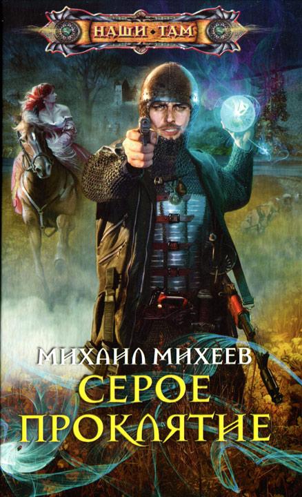 Михаил Михеев - Серое проклятие