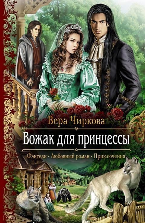 Вера Чиркова - Вожак для принцессы (Маглор - 2)