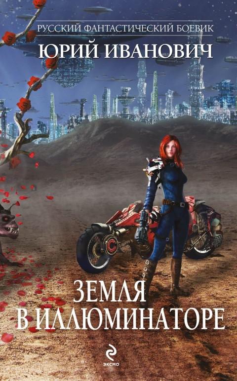 Юрий Иванович - Земля в иллюминаторе