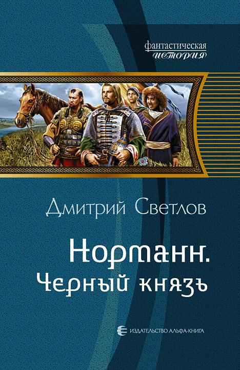 Дмитрий Светлов - Норманн. Черный князь (Норманн - 4)