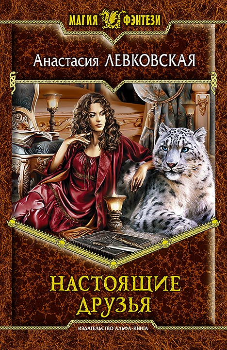 Анастасия Левковская - Настоящие друзья