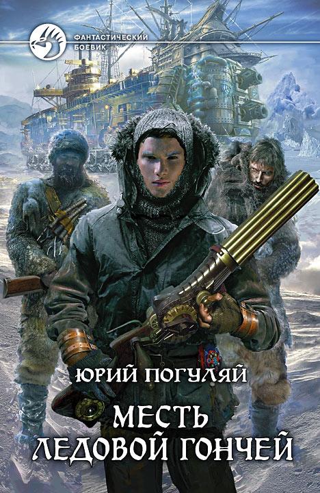 Юрий Погуляй - Месть Ледовой Гончей (Ледовые корсары - 2)
