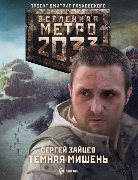 Сергей Зайцев - Темная мишень (Санитары - 2)