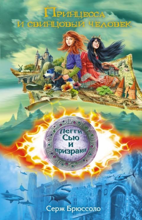 Серж Брюссоло - Принцесса и свинцовый человек (Пегги Сью и призраки - 13)
