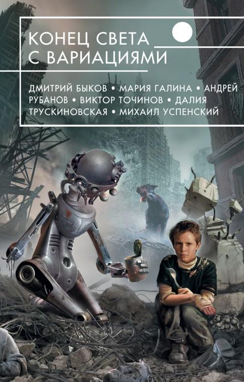Сборник - Конец света с вариациями