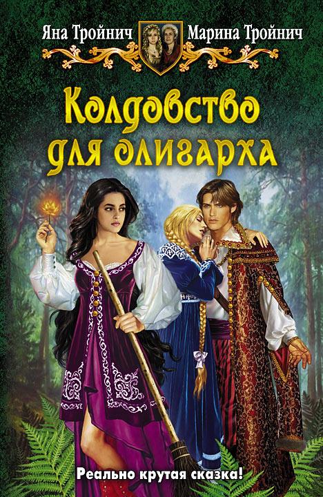 Яна Тройнич, Марина Тройнич - Колдовство для олигарха (Сказка для олигарха - 2)