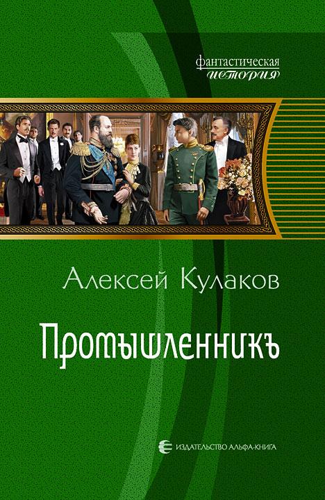 Алексей Кулаков - Промышленникъ (Александр Агренев - 3)