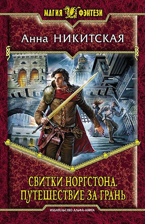 Анна Никитская - Путешествие за Грань (Свитки Норгстона - 1)
