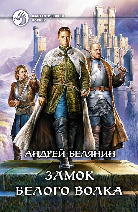 Андрей Белянин - Замок Белого Волка (Граничары - 1)
