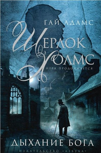 Гай Адамс - Шерлок Холмс. Дыхание Бога