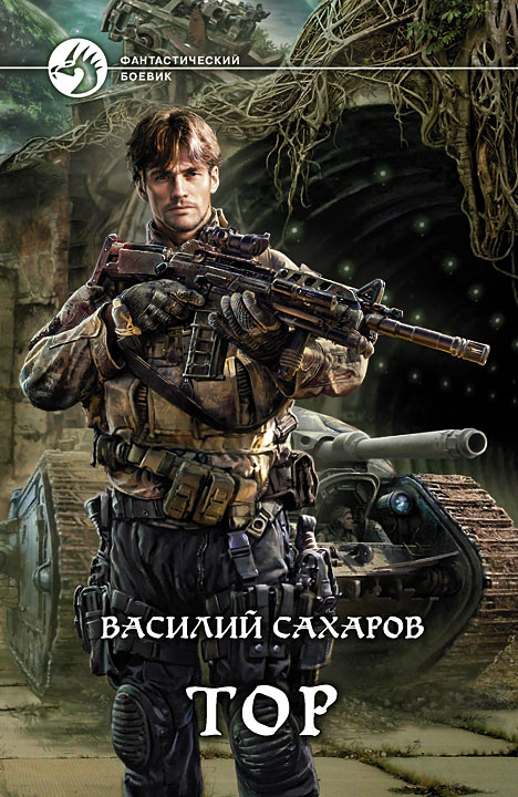 Василий Сахаров - Тор (Принц Тор - 1)