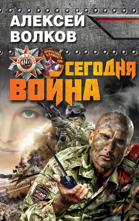 Алексей Волков - Сегодня война