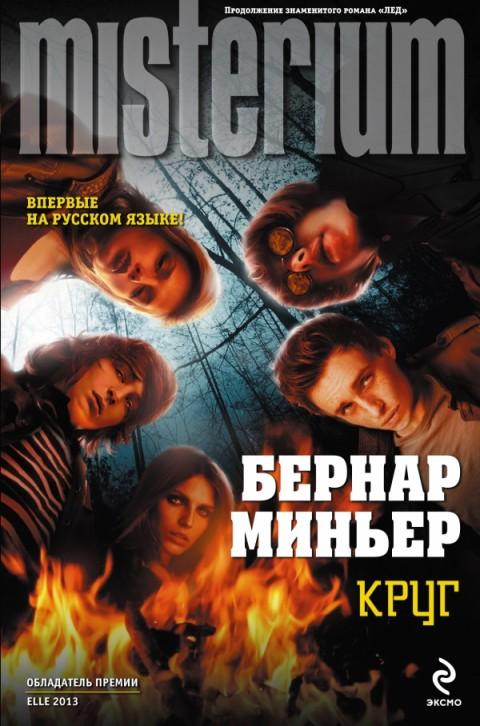 Бернар Миньер - Круг (Лед - 2)