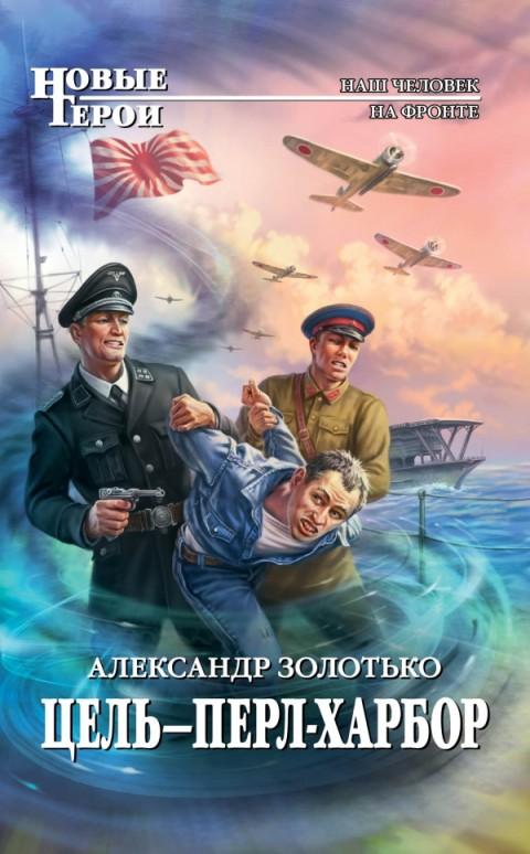 Александр Золотько - Цель — Перл-Харбор (Всеволод Залесский - 3)