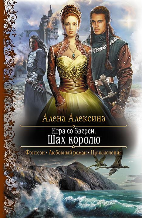 Алена Алексина - Шах королю (Игра со Зверем - 2)