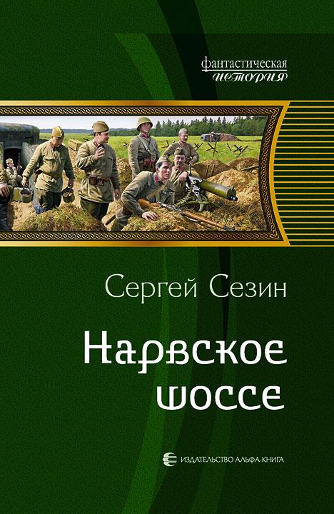 Сергей Сезин - Нарвское шоссе