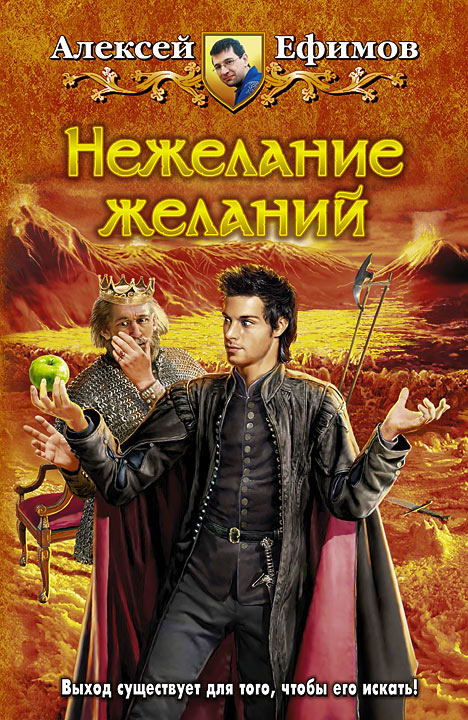Алексей Ефимов - Нежелание желаний (Требуется Темный Властелин - 4)