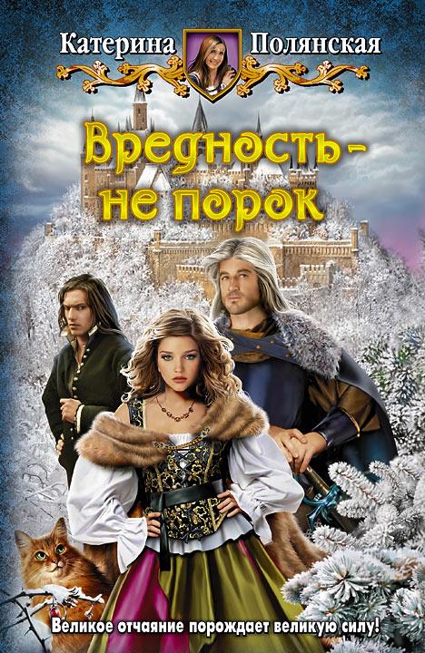 Катерина Полянская - Вредность — не порок (Хранительница - 1)