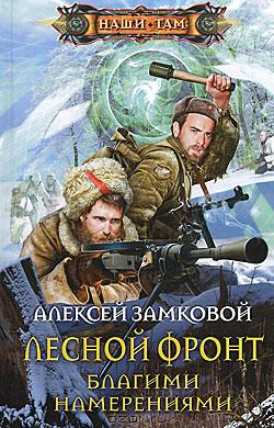 Алексей Замковой - Лесной фронт. Благими намерениями (Лесной фронт - 2)