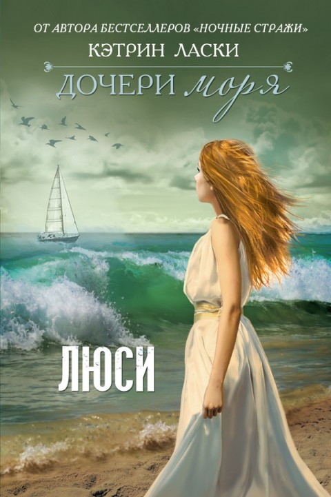 Кэтрин Ласки - Дочери моря. Люси (Дочери моря - 3)