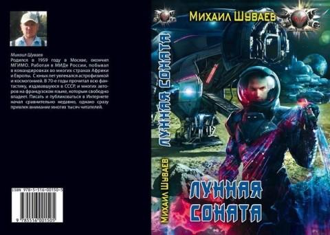 Михаил Шуваев - Лунная соната (Звездный Гольфстрим - 2)