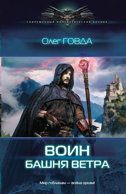 Олег Говда - Воин. Башня ветра (Воин - 2)