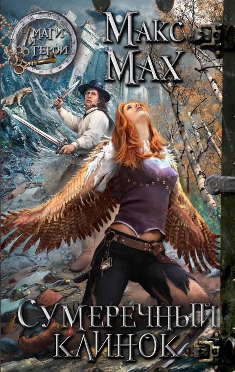 Макс Мах - Сумеречный клинок
