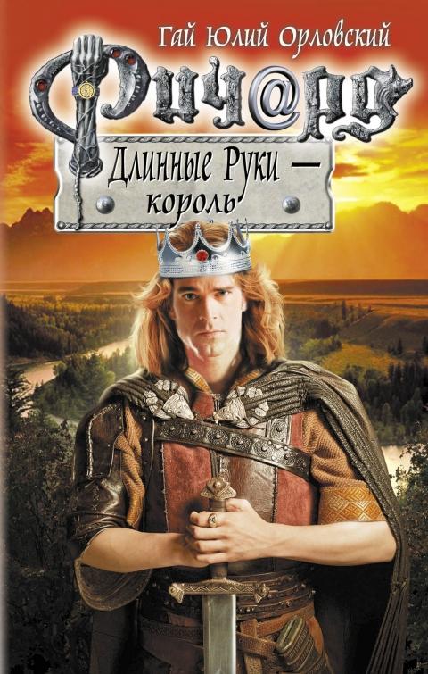 Гай Юлий Орловский - Ричард Длинные Руки — король (Ричард Длинные Руки - 45)
