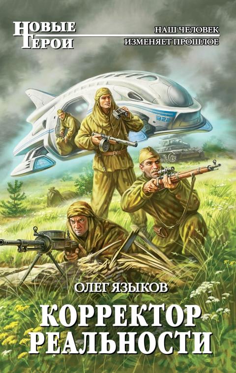 Олег Языков - Корректор реальности (Турпоездка «All Inclusive» - 4)