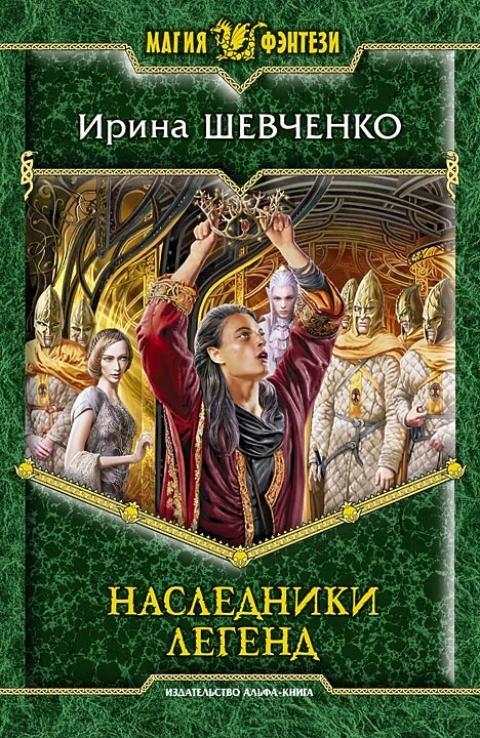 Ирина Шевченко - Наследники легенд (Легенды Сопределья - 3)
