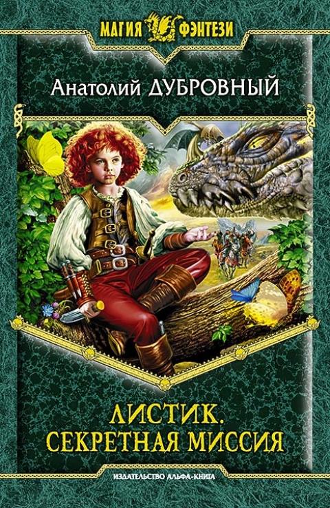 Анатолий Дубровный - Листик. Секретная миссия (Листик - 4)