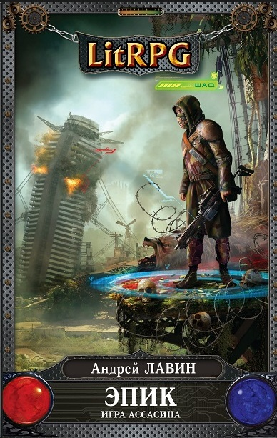 Андрей Лавин - Игра Ассасина