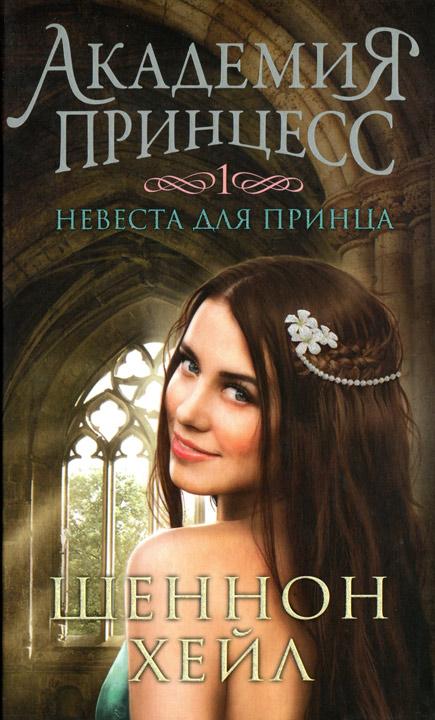Шеннон Хейл - Невеста для принца (Академия принцесс - 1)