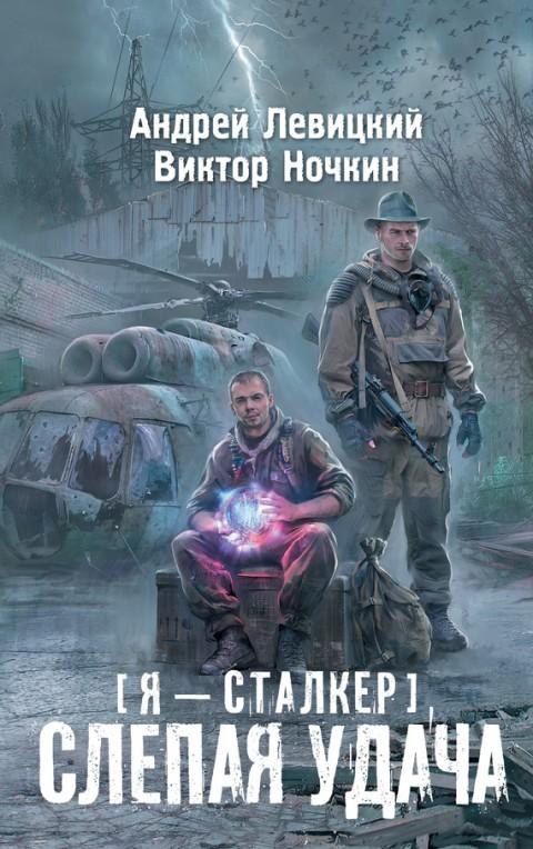 Андрей Левицкий, Виктор Ночкин - Я – сталкер. Слепая удача (Тропами мутантов - 2)