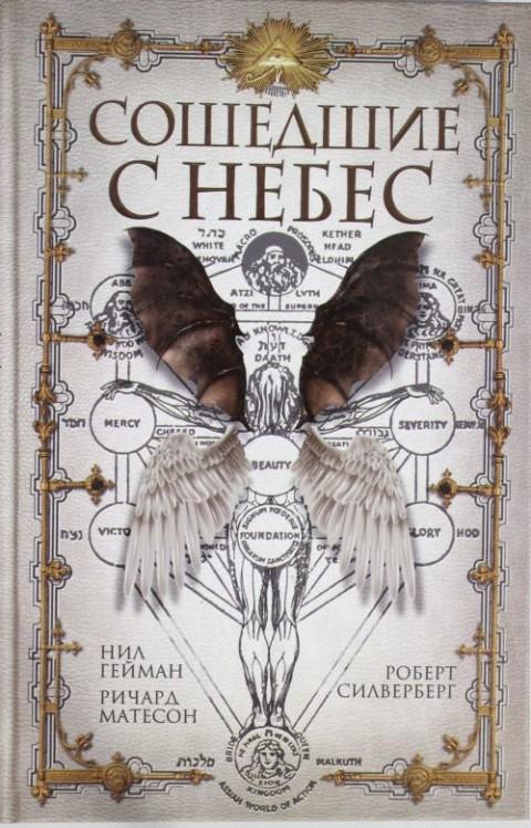 Сборник - Сошедшие с небес