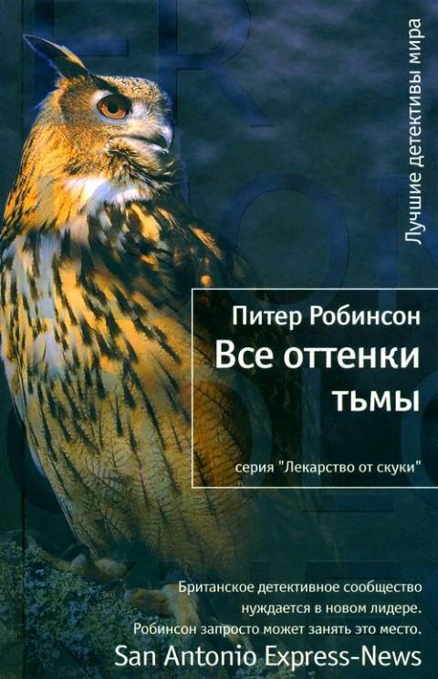 Питер Робинсон - Все оттенки тьмы (Инспектор Алан Бэнкс - 18)