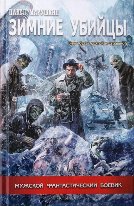 Павел Марушкин - Зимние убийцы