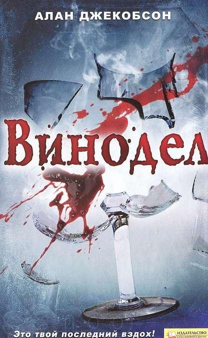 Алан Джекобсон - Винодел (Карен Вейл - 2)