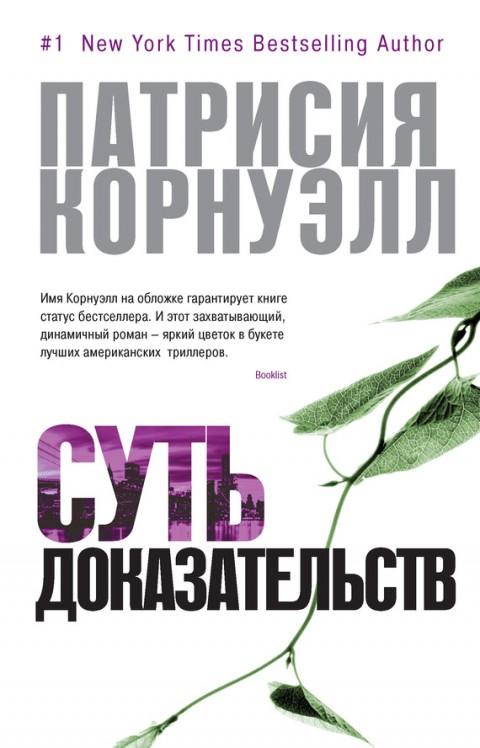 Патрисия Корнуэлл - Суть доказательств (Кей Скарпетта - 2)