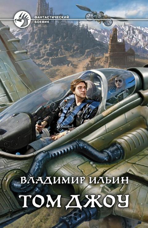Владимир Ильин - Том Джоу