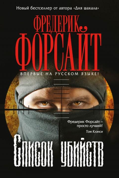 Фредерик Форсайт - Список убийств