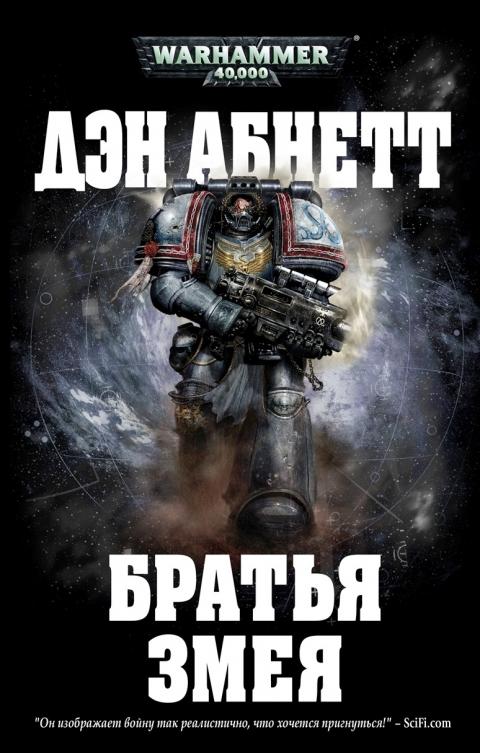 Дэн Абнетт - Братья Змея