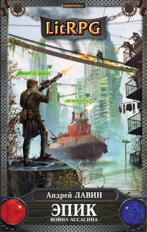 Андрей Лавин - Война Ассасина (Эпик - 2)