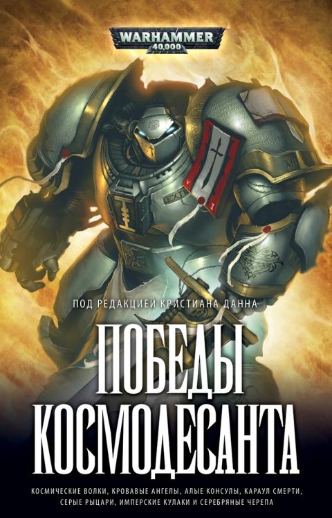 Сборник - Победы Космодесанта