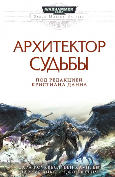 Сборник - Архитектор Судьбы