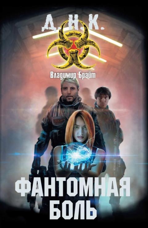 Владимир Брайт - Фантомная боль (Москва никогда - 2)