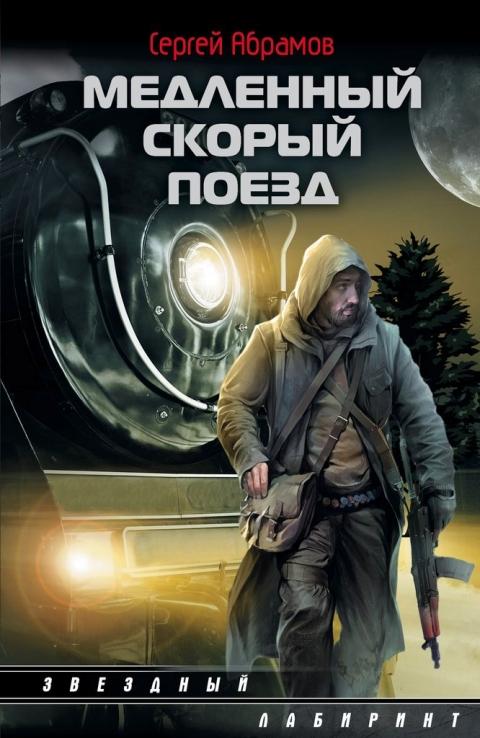 Сергей Абрамов - Медленный скорый поезд (Пастух - 2)