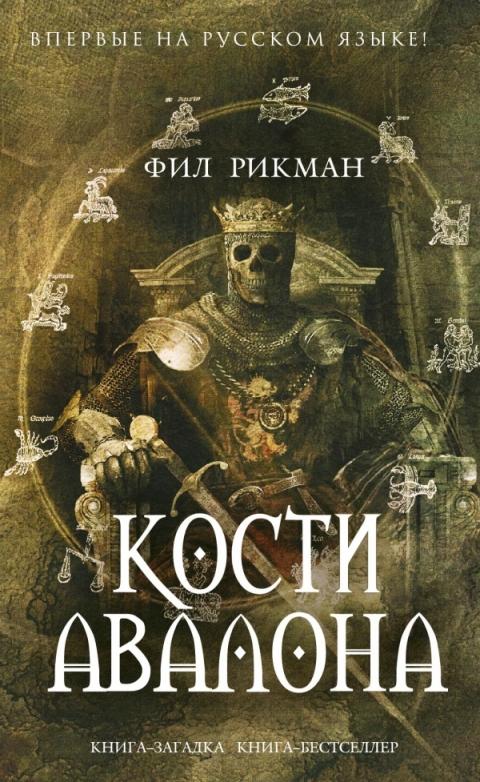Фил Рикман - Кости Авалона (Архивы Джона Ди - 1)