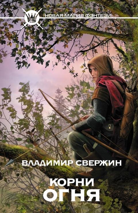 Владимир Свержин - Корни огня (Полигон миров - 2)